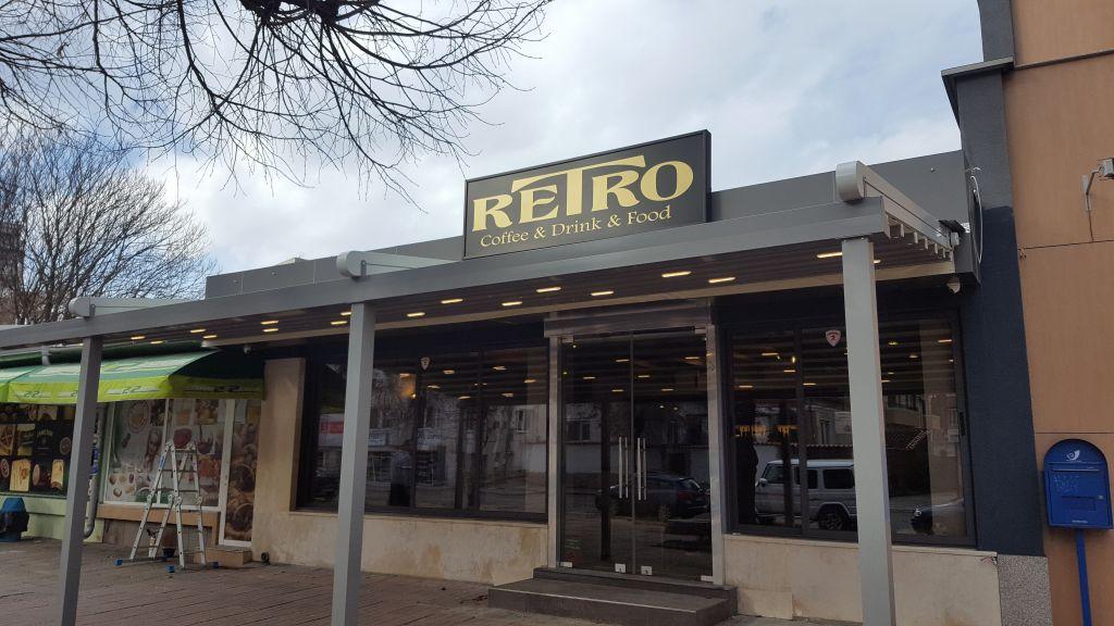 "Пергола - гр. Пловдив, кафе ""Ретро"" - голяма снимка"